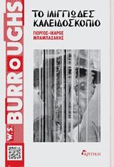 W. S. Burroughs: Το ιλιγγιώδες καλειδοσκόπιο