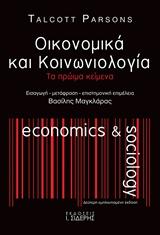 Οικονομικά και Κοινωνιολογία