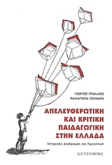 Απελευθερωτική και κριτική παιδαγωγική στην Ελλάδα