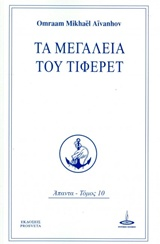 Τα μεγαλεία του Τιφερέτ