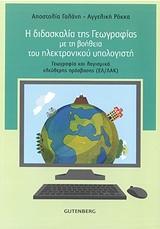 Η διδασκαλία της Γεωγραφίας με τη βοήθεια του ηλεκτρονικού υπολογιστή