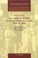 Νεολαία και οικονομικές κρίσεις στην Ελλάδα, 1929 και 2008