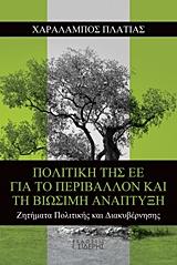 Πολιτική της ΕΕ για το περιβάλλον και τη βιώσιμη ανάπτυξη