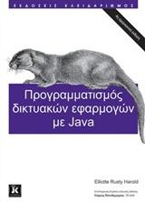 Προγραμματισμός δικτυακών εφαρμογών με Java