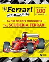 Ferrari - Αυτοκόλλητα, Τα πιο γρήγορα μονοθέσια της Scuderia Ferrari