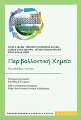 Περιβαλλοντική χημεία
