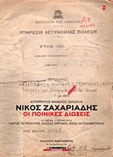 Απόρρητος φάκελος 26029/Α΄ Νίκος Ζαχαριάδης