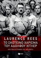 Το σκοτεινό χάρισμα του Αδόλφου Χίτλερ
