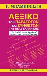 Λεξικό των παραγώγων και συνθέτων της νέας ελληνικής