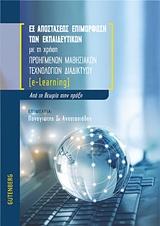 Εξ αποστάσεως επιμόρφωση των εκπαιδευτικών με τη χρήση προηγμένων μαθησιακών τεχνολογιών διαδικτύου (e-Learning)
