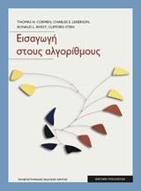 Εισαγωγή στους αλγόριθμους (νέα έκδοση 2016)