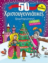 50 χριστουγεννιάτικες δραστηριότητες