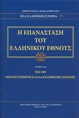 Η επανάσταση του ελληνικού έθνους #2
