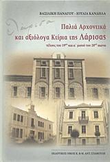 Παλιά αρχοντικά και αξιόλογα κτίρια της Λάρισας