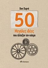 50 Μεγάλες Ιδέες που άλλαξαν τον κόσμο