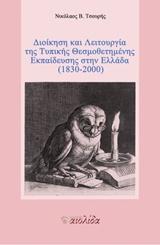 Διοίκηση και λειτουργία της τυπικής θεσμοθετημένης εκπαίδευσης στην Ελλάδα (1830-2000)