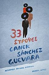 33 στροφές