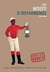 Ο Πουλημένος (Man Booker 2016)