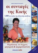 Οι συνταγές της Κικής