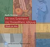 Με τους ζωγράφους της Πινακοθήκης Αβέρωφ
