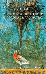 Ζητήματα ποιητικής, φιλολογίας και λαογραφίας