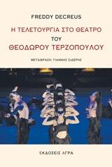 Η τελετουργία στο θέατρο του Θεόδωρου Τερζόπουλου