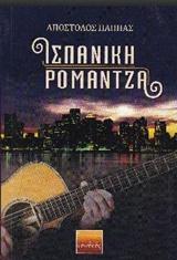Ισπανική Ρομάντζα