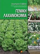 Γενική Λαχανοκομία