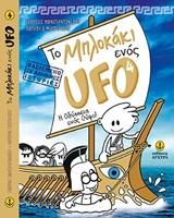 Το Μπλoκάκι ενός UFO: H Οδύσσεια ενός Ούφο! #4