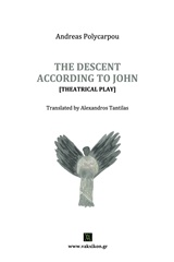 The Descent According to John