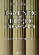 Έλληνες και Πέρσες, Βίοι παράλληλοι
