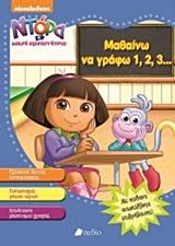 Ντόρα η μικρή εξερευνήτρια: Μαθαίνω να γράφω 1,2,3...