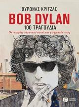 Bob Dylan, 100 τραγούδια