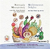 Νοστιμιές Μεσογειακές - Meditteranean Delights
