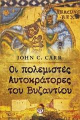 Οι πολεμιστές Αυτοκράτορες του Βυζαντίου