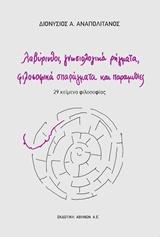 Λαβύρινθοι, γνωσιολογικά ρήγματα, φιλοσοφικά σπαράγματα και παραμυθίες