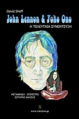John Lennon και Yoko Ono: Η τελευταία συνέντευξη