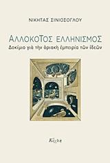 Αλλόκοτος ελληνισμός