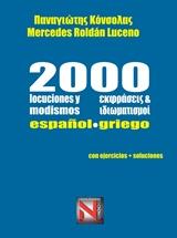 2000 locuciones y modismos espanol - griego: Con ejercicios + soluciones
