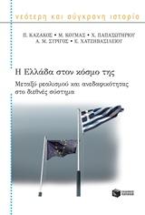 Η Ελλάδα στον κόσμο της