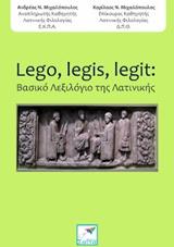 Lego, legis, legit: Βασικό λεξιλόγιο της Λατινικής