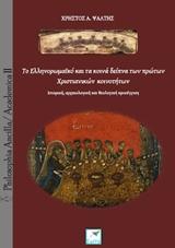 Το ελληνορωμαϊκό και τα κοινά δείπνα των πρώτων χριστιανικών κοινοτήτων