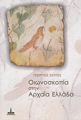 Οιωνοσκοπία στην Αρχαία Ελλάδα