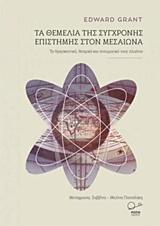 Τα θεμέλια της σύγχρονης επιστήμης στον Μεσαίωνα