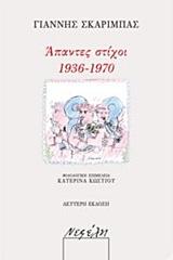 Άπαντες στίχοι 1936-1970