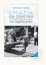 Εργασία και πολιτική στην Ελλάδα του Μεσοπολέμου