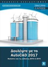 Δουλέψτε με το AutoCAD 2017