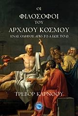 Οι Φιλόσοφοι του Αρχαίου Κόσμου
