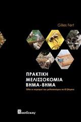 Πρακτική μελισσοκομία βήμα-βήμα