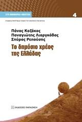 Το δημόσιο χρέος της Ελλάδας